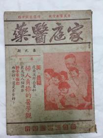 民国旧书 家庭医药复刊第九期