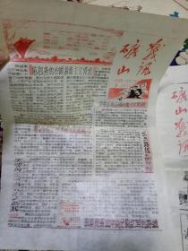 文革资料: 套色油印小报   矿山战讯   第3期