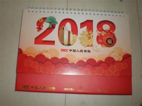 台历广告画:2018年福中国人民保险台历挂历日历