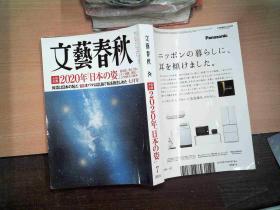 文艺春秋  2020年   日文书 =