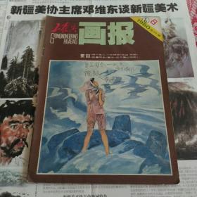 工农兵画报1980.8