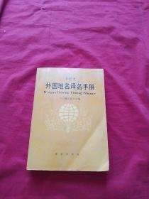 外国地名译名手册(中型本)