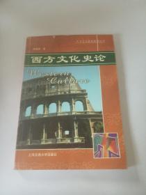 西方文化史论