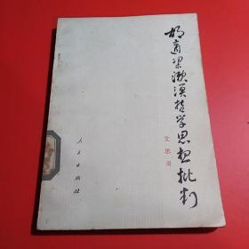 胡适梁漱溟哲学思想批判(1977年1版1印)