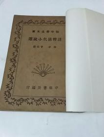 注释清代小说选(初中学生文库)