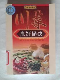 川菜烹饪秘诀(无涂划,保存完好)