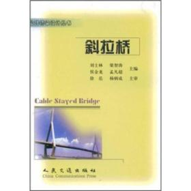 斜拉桥 刘士林 等 人民交通出版社 9787114043000