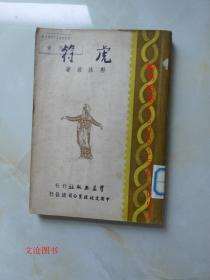 虎符(郭沫若文集 第一辑第六册)