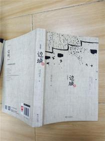 边城 最新修订纪念典藏版【扉页有笔迹】