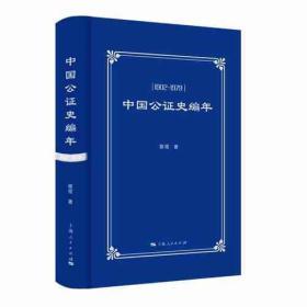 中国公证史编年(1902-1979)