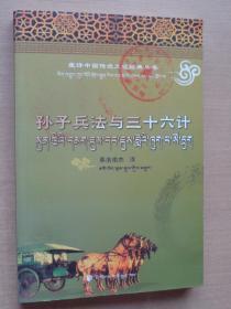 孙子兵法与三十六计(藏汉对照)