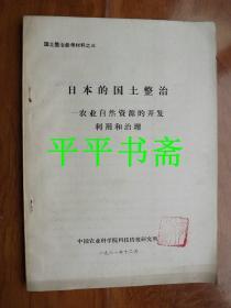 国土整治参考材料之三:日本的国土整治—农业自然资源的开发利用和治理(16开)