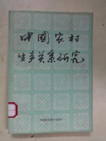 中国农村生产关系研究