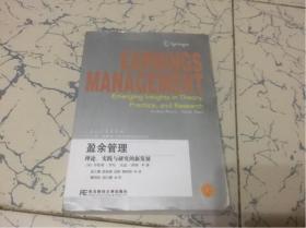 盈余管理:实践与研究的新发展
