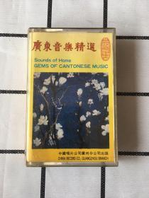 老磁带 广东音乐精选