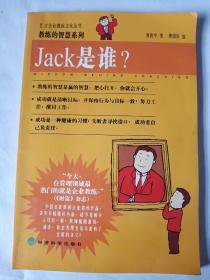 Jack是谁——汇才企业教练文化丛书
