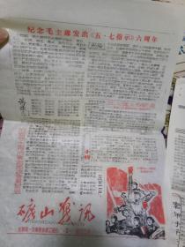 文革资料: 套色油印小报   矿山战讯   第7期