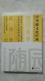 随园食单-中华雅文化经典