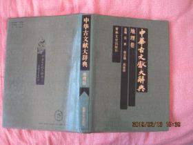 中华古文献大辞典---地理卷(91年1版1印).