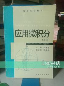 应用微积分(上册)【一版一印、仅5000册】