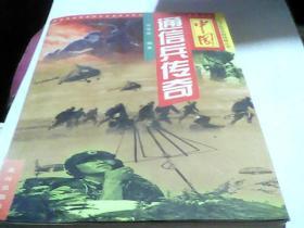 人民军队军兵种传奇丛书;中国通讯兵传奇(有历史黑白照片)