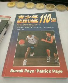 青少年篮球训练110法