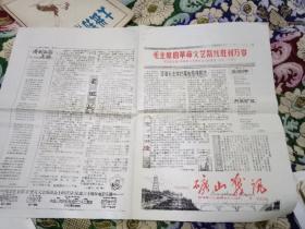 文革资料: 套色油印小报   矿山战讯   第9期