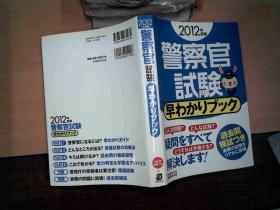 警察官  实验  2012年度版 日文书 =