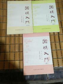 围棋入门1.2.3册 【全3册合售】 私藏 品佳