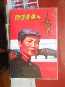 跨世纪伟人毛泽东 精品版毛泽东像章第一、二册 [不同历史时期48枚]