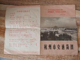 杭州交通简图(有语录)