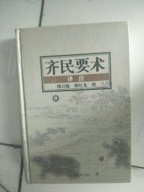 齐民要术(译注)