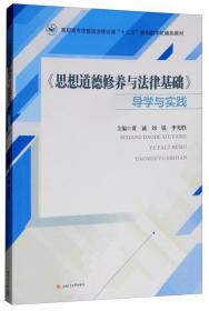 《思想道德修养与法律基础》导学与实践