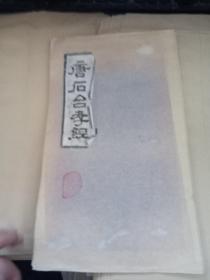 唐石台孝经 拓本一册全