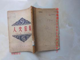 戴依夫人( 民国35年再版 )