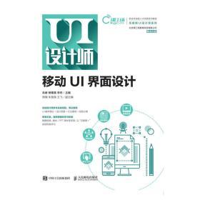 二手正版移动UI界面设计 肖睿 人民邮电出版社9787115503091