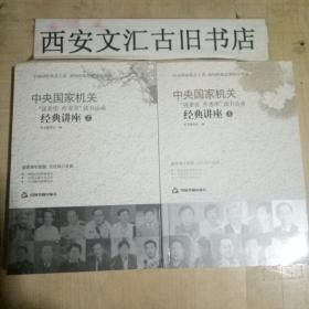 中央国家机关强素质作表率 读书活动经典讲座(1、2、)2本合卖