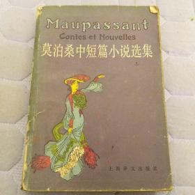 莫泊桑中短篇小说选集:上下两册