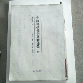 中国科学技术典籍通汇 生物卷三