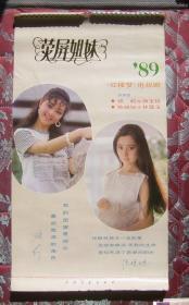 荧屏姐妹---《红楼梦》电视剧挂历(13张全)