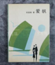 著名作家、诗人、曾任吉林市文联作家协会秘书长 党国栋 1993年签赠刘-湛-秋《爱帆》平装一册  HXTX102503