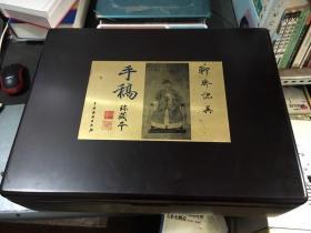 聊斋志异手稿珍藏本(宣纸线装全8册全)定价3600 印数1000套  带收藏证书