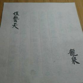 伎艺天女法    速成各种技艺之法,敬爱怀摄法  密宗古手抄本1278年高野山真言宗藏本  弘法大师
