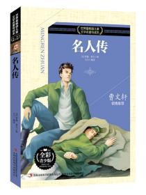 新书--世界最畅销儿童文学名著导读本 名人传
