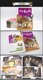 世界文化遗产探险漫画 埃及金字塔大探险 共4册 9787539744179