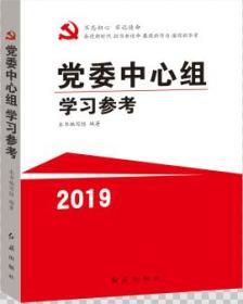 党委中心组学习参考(2019)