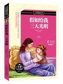 新书--世界最畅销儿童文学名著导读本:假如给我三天光明