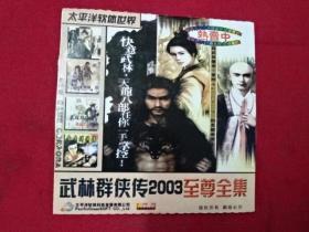游戏光盘--1CD-武林群侠传2003至尊全集