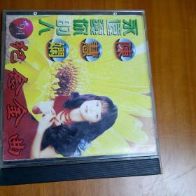 CD:  永远爱你的人陈慧娴 94纪念金曲