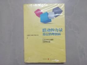 联动的力量:基层治理创新--以杭州市上城区为研究对象(未开封)
